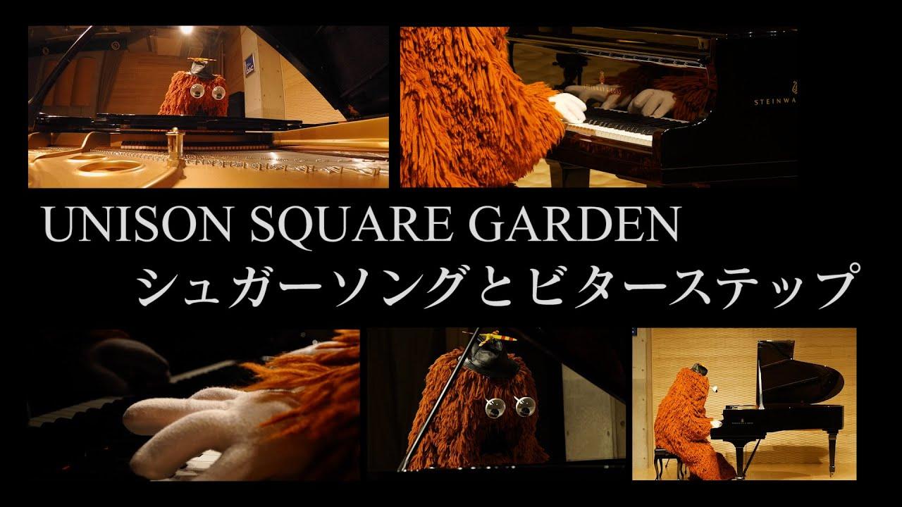 シュガーソングとビターステップ Unison Square Garden Cover By