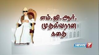 எம்.ஜி.ஆர் முதல்வரான கதை | MGR's Political Life history  | News7 Tamil