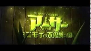 映画『アーサーとミニモイの不思議な国』予告