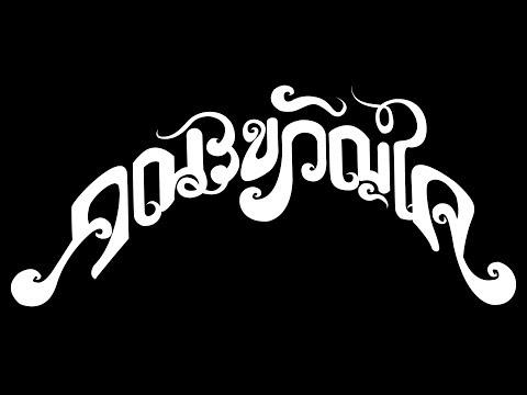 ฟังเพลง - ย้ายป่า คณะขวัญใจ Feat. หงา คาราวาน , เบย์ Southern Boys , ไววิทย์ - YouTube