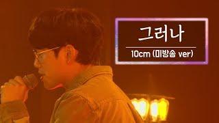 KBS 콘서트 문화창고 37회 10cm  그러나미방송