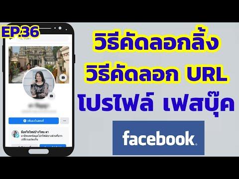 วิธี คัดลอ�ลิงค์ โปรไฟล์ facebook ด้วยมือถือ | วิธีคัดลอ� url เฟสบุ๊ค