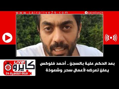 بعد الحكم علية بالسجن .. أحمد فلوكس يعلن تعرضه لأعمال سحر وشعوذة