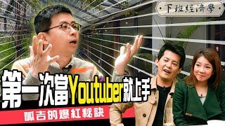 新手Youtuber必看!一年訂閱成長30倍 呱吉這樣圈鐵粉!ft. 呱吉|下班經濟學#25