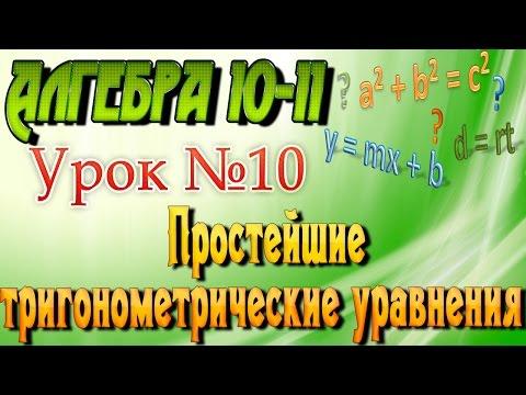 Решение простейших тригонометрических уравнений 10 класс видеоурок