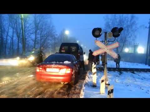 Опасный ЖД переезд в Донском Тульской области