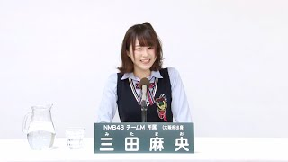 AKB48 45thシングル 選抜総選挙 アピールコメント NMB48 チームM所属 三...