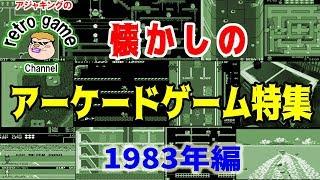 懐かしのアーケードゲーム特集1983年編