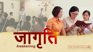 "Hindi Christian Movie Trailer ""जागृति"" 