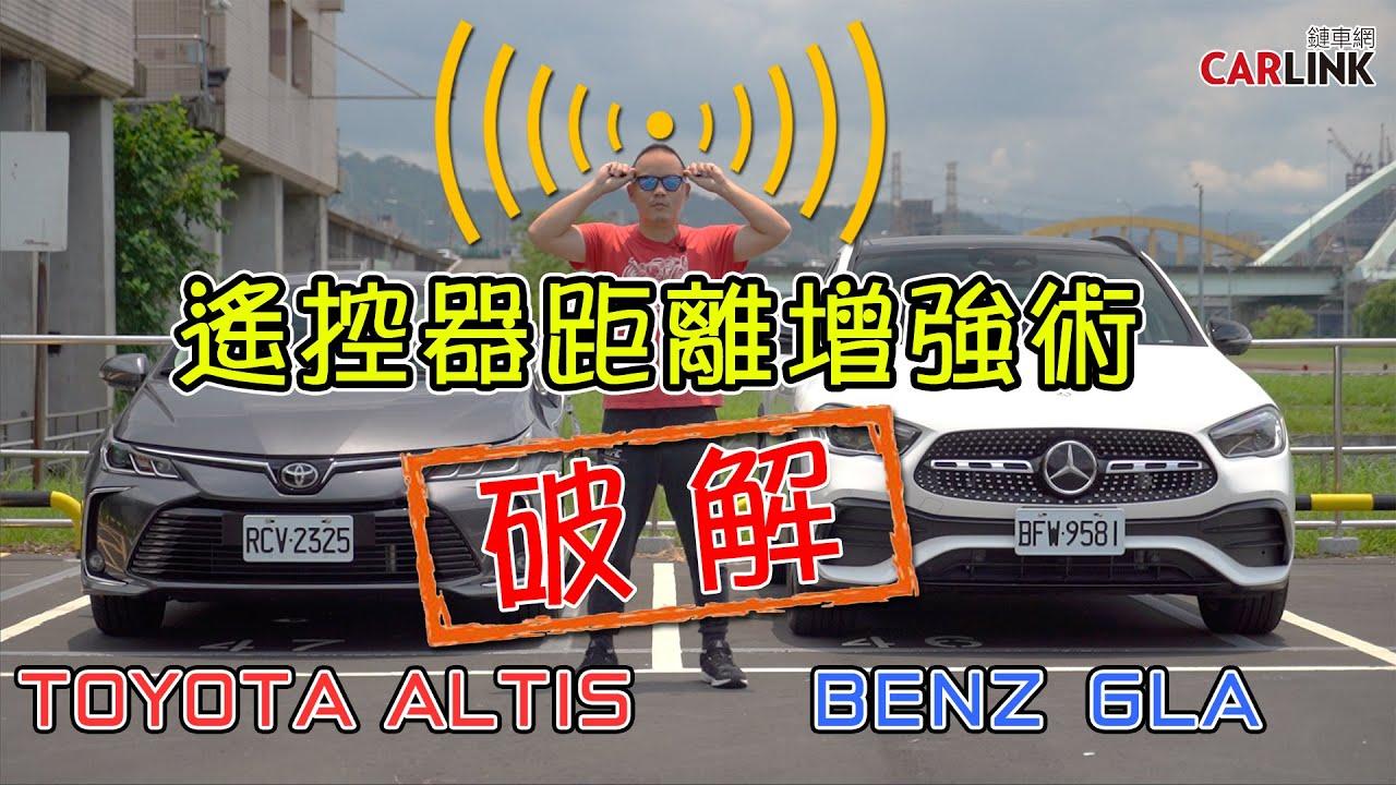 你不可不知的汽車遙控器超實用「隱藏功能」!原來每個人都標配「強波器」?