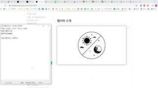 [구글, 코딩야학7기]  19회 웹서버 운영하기