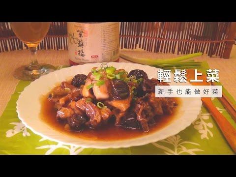紫蘇梅子雞,酸酸甜甜好下飯