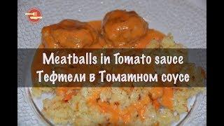 Meatballs in Tomato sauce / Тефтели в Томатном соусе