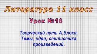 Литература 11 класс (Урок№16 - Творческий путь А.Блока. Темы, идеи, стилистика произведений.)