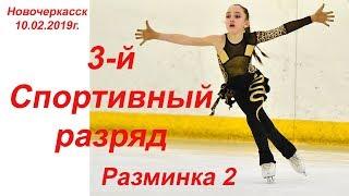 Новочеркасск 10.02.19г. 3-й спортивный разряд. Разминка 2