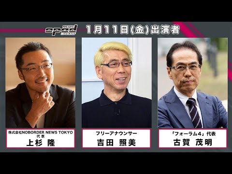 【厚労省 統計データにミス】op-ed AI Headline 1月11日【厚生労働省】