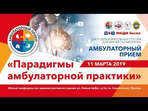 Сессия №24 «Парадигмы амбулаторной практики»
