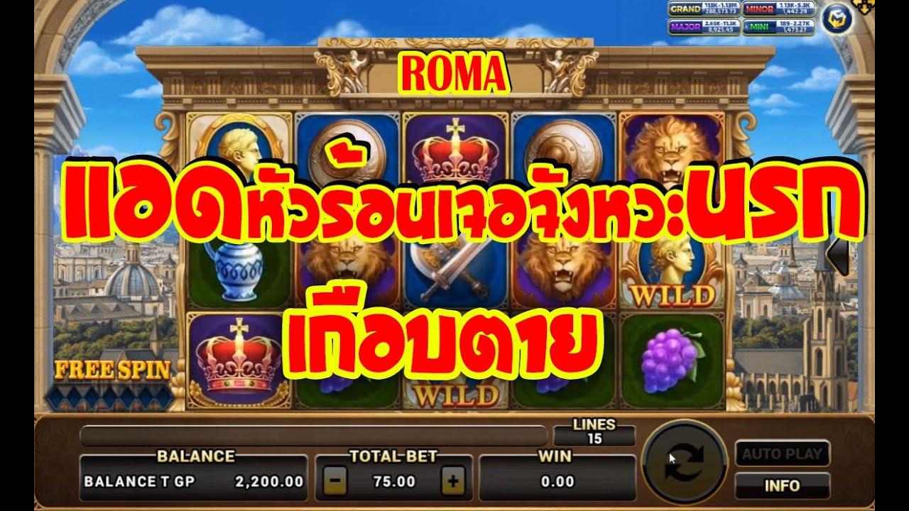 LSM99 สล็อตJoker Slot xo Roma แอดเปลียนเวลาเล่น เกือบดีแต่ดันมาเจอจังหวะนรก อารมณ์ไปเลย