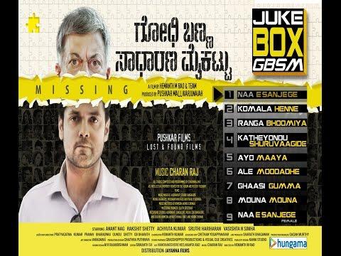 Godhi Banna Sadharna Mykattu | JUKE BOX | Anant Nag | Rakshit Shetty | Sruthi Hariharan |