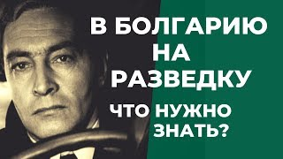 """На """"РАЗВЕДКУ"""" в Болгарию? КАК построить план изучения страны и купить недвижимость в Болгарии."""