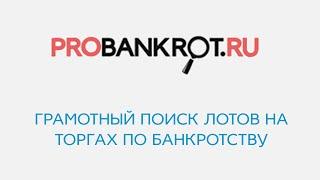Грамотный поиск лотов на торгах по банкротству с помощью Probankrot.ru(, 2015-10-14T12:11:31.000Z)
