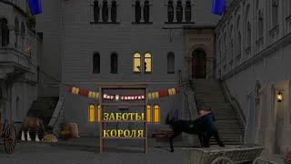 """Мюзикл """"Кот в сапогах"""". 05 Заботы короля."""