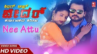 Nee  Attu  Hd Video Song | King Of Bidar Kannada Movie | Savan Sagar, Vidyashree P
