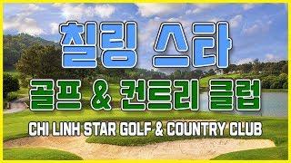 [베트남 골프] 칠링 스타 골프 & 컨트리 클럽 소개 …