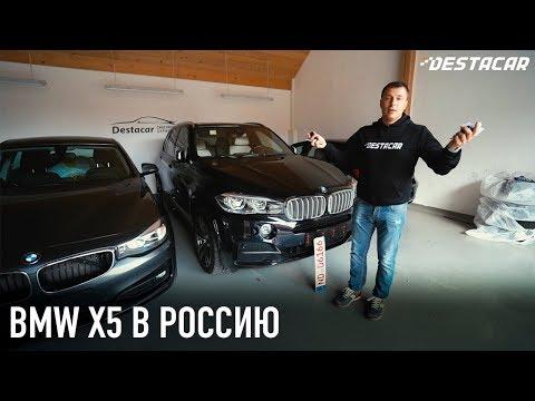 BMW X5 в Россию /// Автомобили из Германии