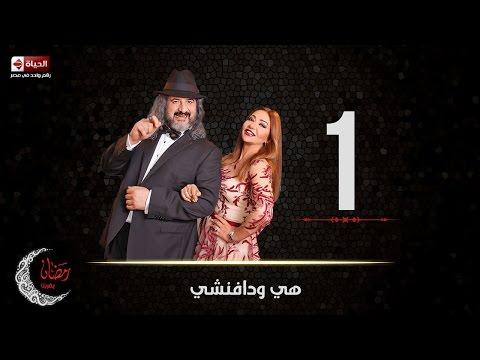 مسلسل هى و دافنشي الحلقة الاولى - بطولة  ليلى علوى و خالد الصاوى - She And Da vinci Series Eps 01