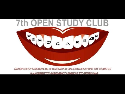PERIOCARE.GR 7th OPEN STUDY CLUB - Γ. ΒΗΛΟΣ