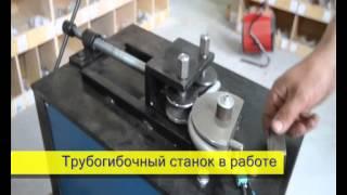 Трубогибочный станок в работе(, 2015-05-14T08:01:04.000Z)