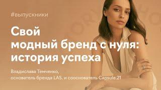 Как создать свой модный бренд. История успеха выпускницы курса Fashion Impulse Владиславы Темченко