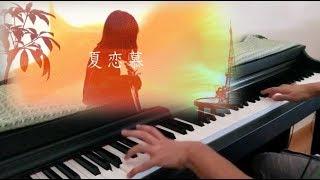 Natsurenbo 夏恋慕 (Kobasolo Feat. Harutya) Piano Cover / Short Version