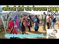 Adivasi holi Dance 2019 Vedapawla, Adivasi Rodali.judaj judai by Akas valvi.Shiru valvi Mp3