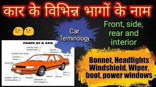 28) Car Parts Name in Hindi ~ Bonnet, Tail light, boot, grill, wiper, fog lights, head light etc.