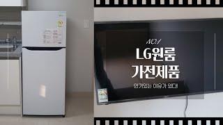 LG원룸가전제품. 인기…