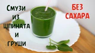 видео: Очень вкусный смузи из шпината и груши   Полезные рецепты  ПП рецепты