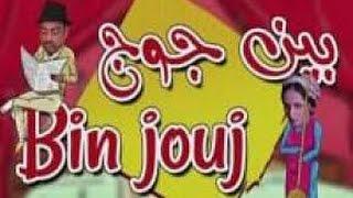بين جوج |  bin jouj | الحلقة - 8