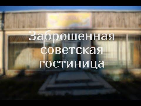 Заброшенная гостиница времен СССР \ Восточный (Кировская область) \ Vlog путешествий #190