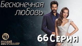 Бесконечная Любовь (Kara Sevda) 66 Серия. Дубляж HD1080