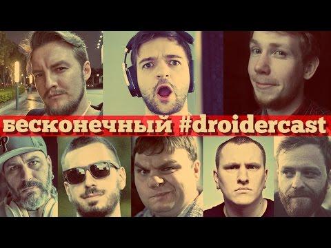 Droider Cast: All Stars