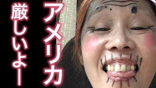 綾部さん、やっとアメリカ行くようです....でも野沢さんが日本に出稼ぎ...