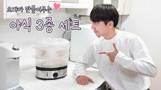 오빠가 만들어주는 건강한 야식 3종 세트 ♥ (feat…