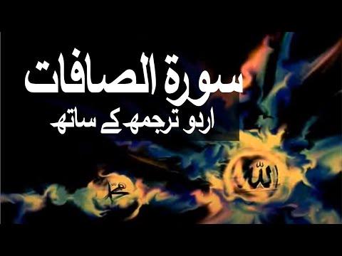 Surah As-Saffat with Urdu Translation 037 (Those Ranging in Ranks)