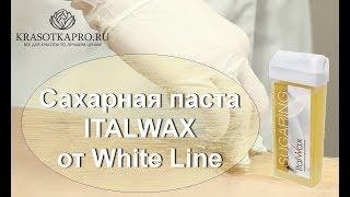 обзор сахарной пасты ITALWAX от компании White Line