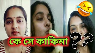 Facebook wali Aunty Rupa das Mangala | Dasi Aunties Part 1