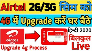 Airtel Sim 4G Upgrade Process | 2g To 4g Sim Upgrade Airtel Sim Upgrade to 4g Step by Step In Hindi