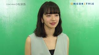 小松菜奈、二十歳...