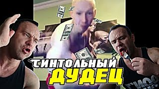 Руки БАЗУКИ & Синтольный дед Steroidman - Новый клип